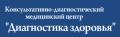 """Консультативно-диагностический медицинский центр """"Диагностика Здоровья"""""""