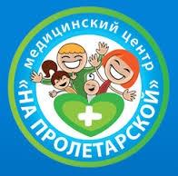 "Медицинский центр ""На Пролетарской"""