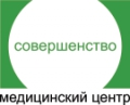 "Медицинский центр ""Совершенство"""