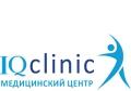 Медицинский центр IQ Clinic