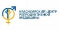 Красноярский центр репродуктивной медицины