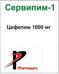 Сервипим-1