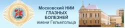 Московский НИИ глазных болезней имени Гельмгольца