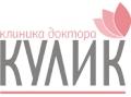 Клиника Доктора Кулик