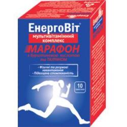 ЭнергоВит Марафон
