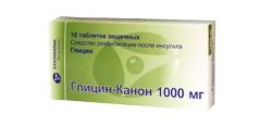Глицин-Канон