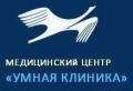 "Медицинский центр ""Умная клиника"""