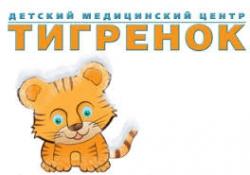 """Детский медицинский центр """"Тигренок"""""""