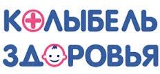 """Детский лечебно-диагностический центр """"Колыбель здоровья"""""""
