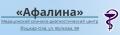 """Медицинский центр """"Афалина"""""""