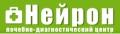 """Лечебно-диагностический центр """"Нейрон"""""""