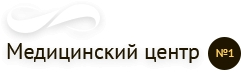 Медицинский Центр № 1 на Минина 16А