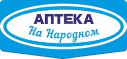 Аптека На народном