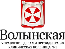 Волынская Клиническая больница №1