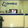 Медицинский центр Онмед фото #1