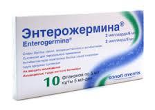 Энтерожермина