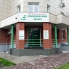 """Клиника """"Высшая Категория"""" фото"""