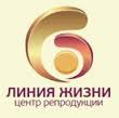 "Центр репродукции ""Линия жизни"""