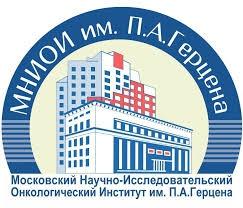 Московский онкологический институт им. П.А. Герцена