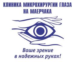 Клиника лазерной микрохирургии глаза на Маерчака