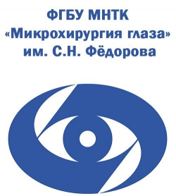 "ФГБУ МНТК ""Микрохирургия глаза"" им. С. Н. Федорова Москва"