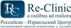 Ре-Клиник