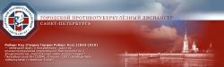Городской противотуберкулёзный диспансер Санкт-Петербурга
