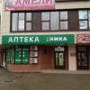 """Сеть аптек """"НИКА"""" фото"""