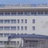 Клинический госпиталь на Яузе фото
