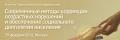 """Научно-практическая конференция """"Современные методы коррекции возрастных нарушений и обеспечение социального долголетия населения"""""""