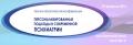 """""""Персонализированные подходы в современной психиатрии"""" Научно-практическая конференция"""