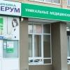 """Медицинская клиника """"Верум"""" фото"""