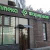 """Аптека """"Фармадом"""" фото #2"""