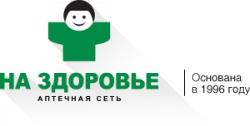 """Аптека """"На Здоровье"""""""