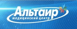 "Медицинский центр ""Альтаир"""