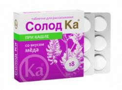 Солод Ка