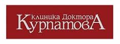 Клиника доктора Курпатова