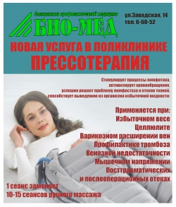 "Поликлиника ""Био-Мед"""