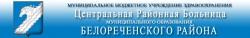 Центральная Районная Больница Белореченского района
