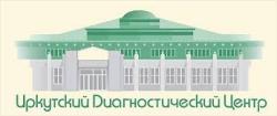 Иркутский диагностический центр
