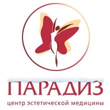 """Центр эстетической медицины """"Парадиз"""""""