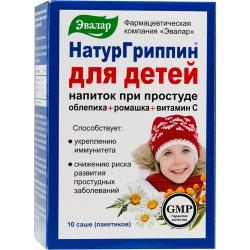 НатурГриппин для детей