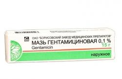 Гентамициновая мазь