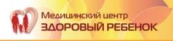 """Медицинский центр """"Здоровый ребенок"""""""