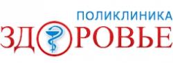 """Поликлиника """"Здоровье"""""""