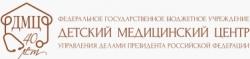"""ФГБУ """"Детский медицинский центр"""""""