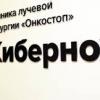 """Центр лучевой терапии проекта """"Онкостоп"""" фото"""