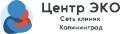 "Клиника ""Центр ЭКО"" Калининград"