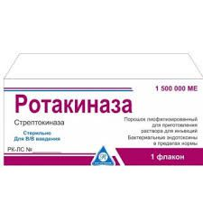 Ротакиназа