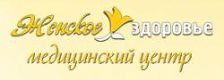 """Медицинский центр """"Женское здоровье"""""""